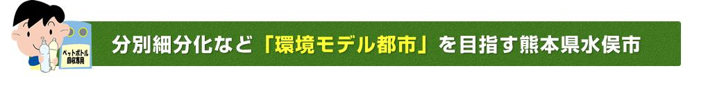 分別細分化など「環境モデル都市」を目指す熊本県水俣市