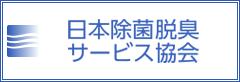 日本除菌脱臭サービス協会バナー