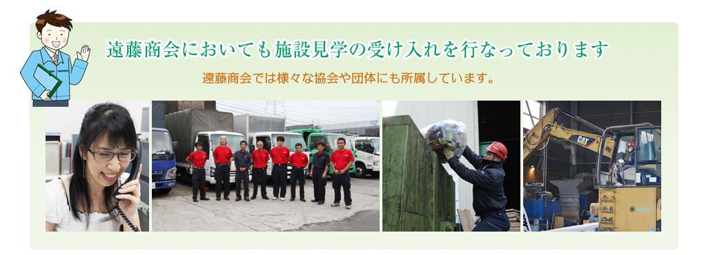 遠藤商会においても施設見学の受け入れを行なっております。