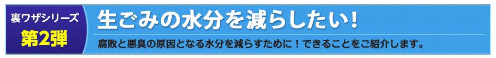 裏ワザシリーズ第2弾:夏場の水分ごみを減らしたい!