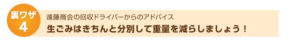 裏ワザ4:遠藤商会ドライバーからのアドバイス~生ごみはきちんと分別して重量を減らしましょう!