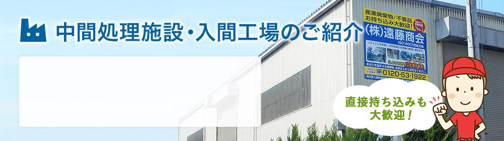 中間処理施設・入間工場のご紹介